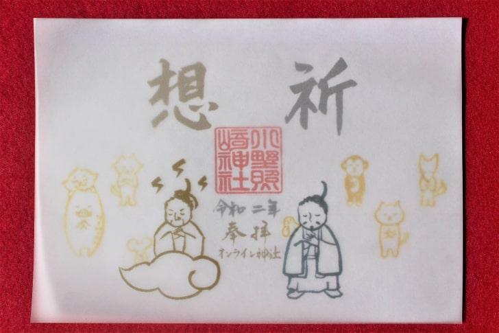 小野照崎神社オンライン参拝限定の御朱印