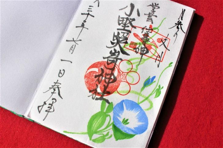 崎 小野 神社 帳 照 御朱印 御朱印初!キラキラ二層構造の特別な御朱印の授与を開始|小野照崎神社のプレスリリース