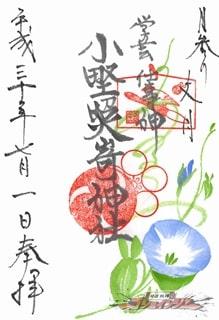 小野照崎神社の御朱印(台東区)