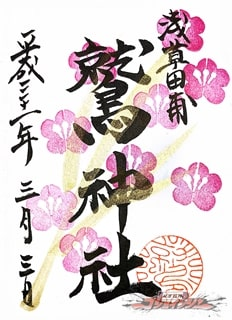 鷲神社の御朱印(浅草)