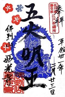 西光寺の御朱印(谷中)