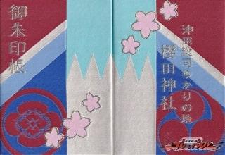 櫻田神社の御朱印帳(港区)