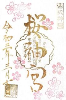 桜神宮の御朱印(世田谷区)