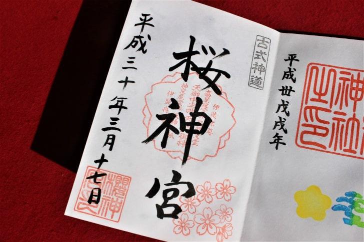 桜神宮の御朱印(河津桜・2018年版)