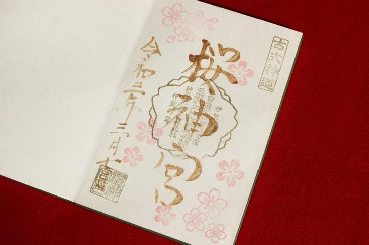 桜神宮「桜」の御朱印