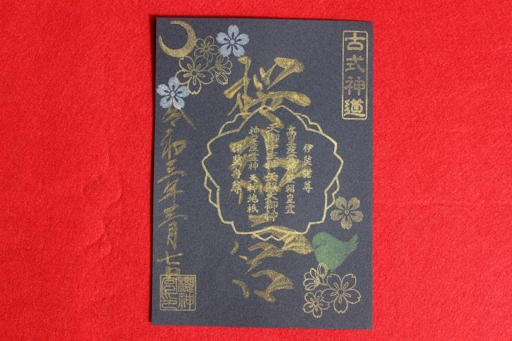 桜神宮『メジロと夜桜』の御朱印