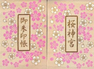 桜神宮(世田谷区)の御朱印帳