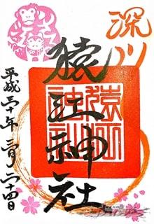 猿江神社の御朱印(江東区)