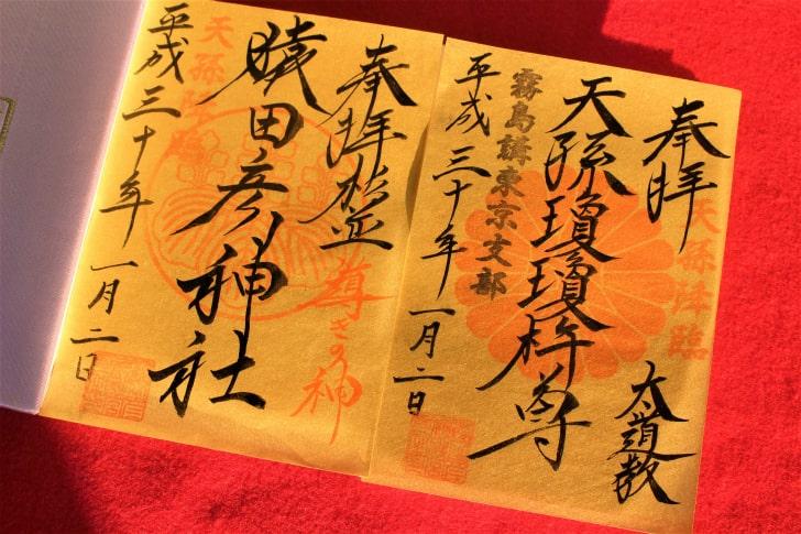 杉並猿田彦神社の正月限定の御朱印