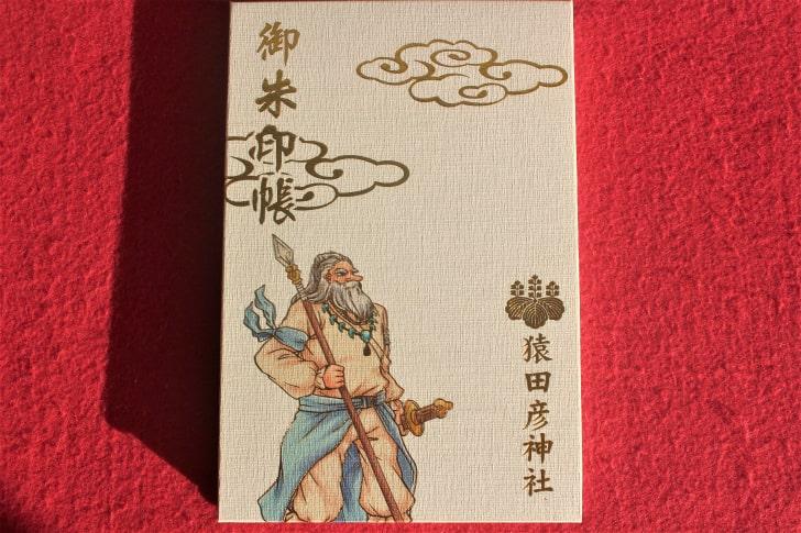 杉並猿田彦神社の御朱印帳