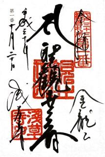 浅草寺の御朱印(浅草)