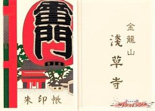 浅草寺の御朱印帳(浅草)