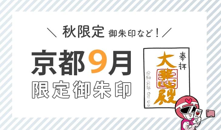 京都9月限定御朱印(秋限定御朱印など)