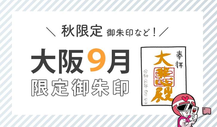 大阪9月限定御朱印(秋限定御朱印など)