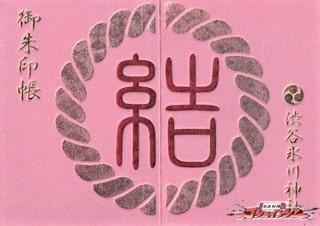 渋谷氷川神社(渋谷区)の御朱印帳