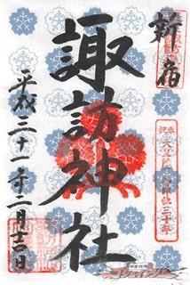 新宿諏訪神社の御朱印(新宿区)