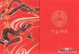 下谷神社の御朱印帳(浅草)