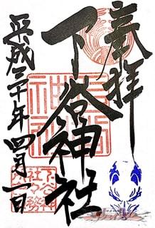 下谷神社の御朱印(浅草)