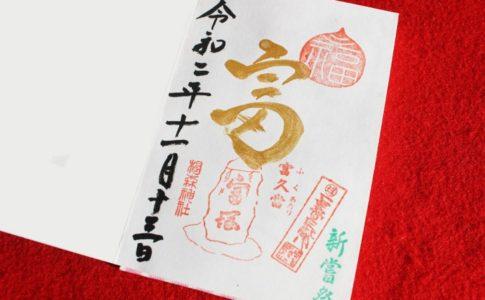 椙森神社「富の日」限定の御朱印