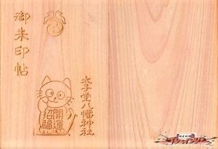 太子堂八幡神社(世田谷区)の御朱印帳