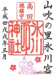 高田総鎮守氷川神社(豊島区)の御朱印
