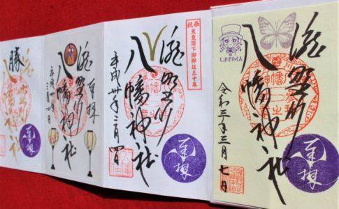 滝野川八幡神社の御朱印一覧