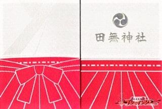 田無神社の御朱印帳(西東京市)