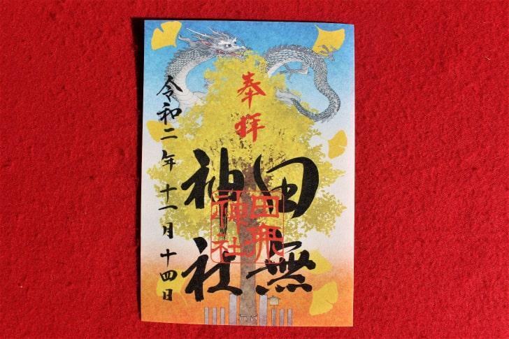 田無神社「季節限定」の御朱印