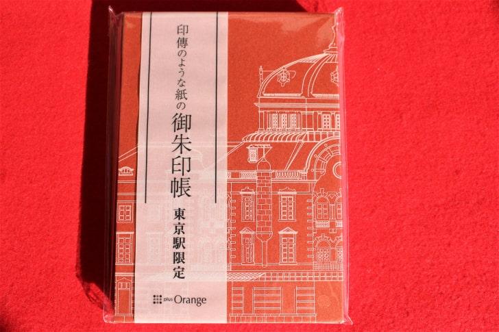 東京駅の御朱印帳