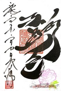 上野東照宮の御朱印(台東区)