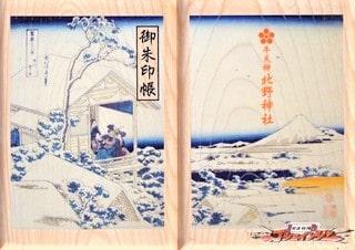 牛天神北野神社の御朱印帳(文京区)