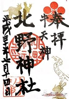 牛天神北野神社(文京区)