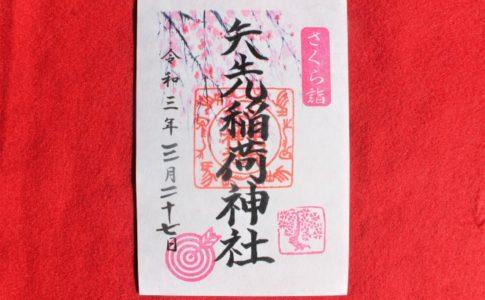 矢先稲荷神社「桜詣り」限定の御朱印