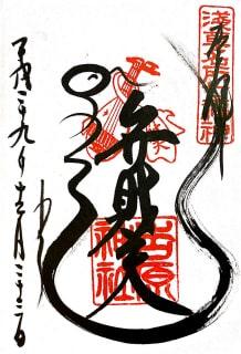 吉原神社の御朱印