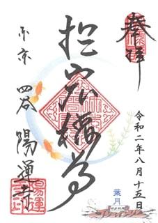 陽雲寺の御朱印(新宿区)