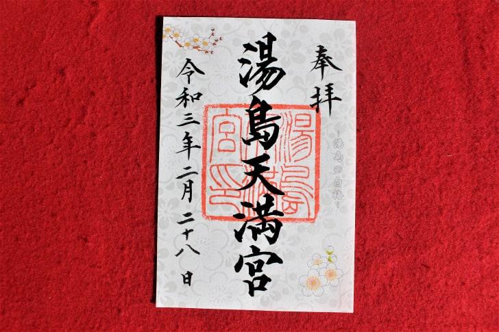 湯島天神(湯島天満宮)の梅まつり限定の御朱印(2,021年版)