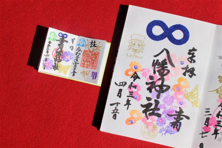 赤羽八幡神社の4月限定御朱印(2021年)
