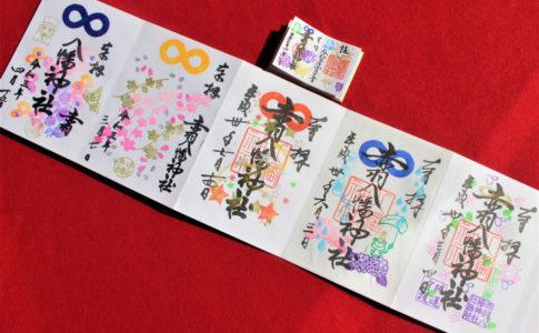 赤羽八幡神社の御朱印一覧(ミニ御朱印も)東京・北区
