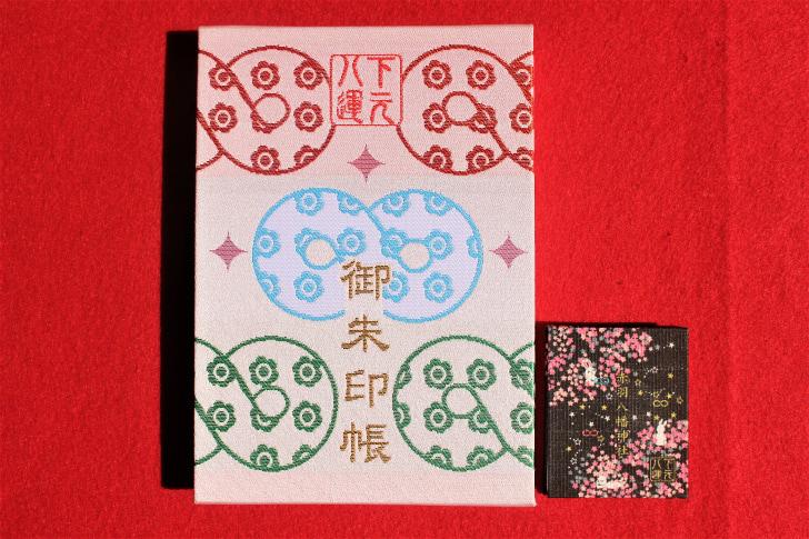 赤羽八幡神社のオリジナル御朱印帳