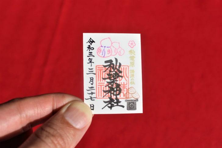 秋葉神社のミニ御朱印(月参り)
