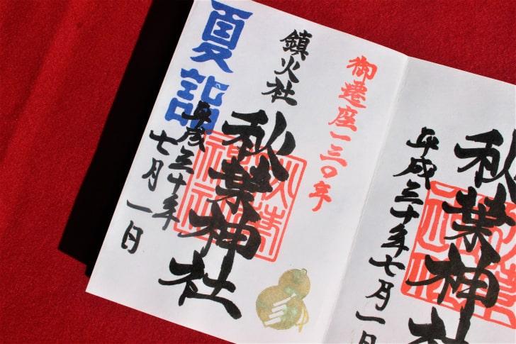 秋葉神社ご鎮座1300年記念の御朱印