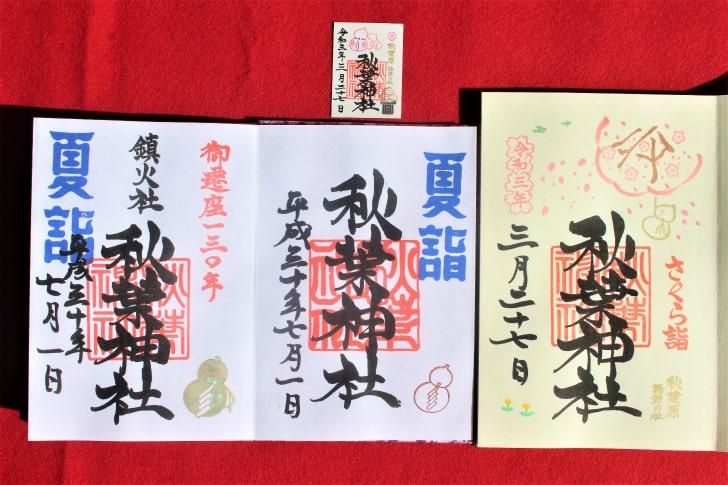 秋葉神社の御朱印・ミニ御朱印(台東区)