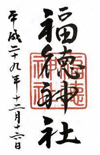 福徳神社の御朱印