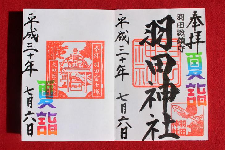 羽田神社の夏詣限定御朱印