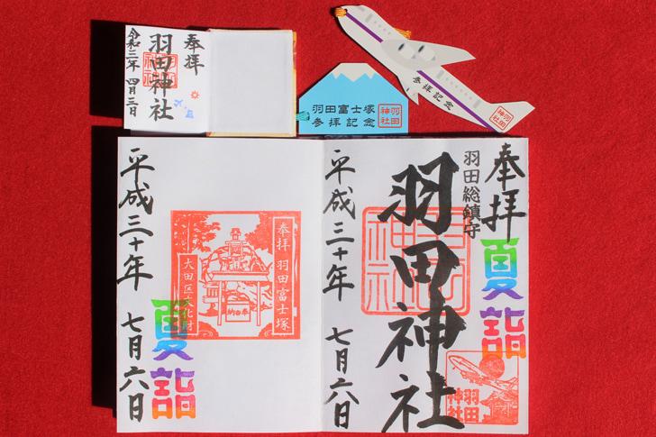 羽田神社の御朱印&ミニ御朱印(東京・大田区)