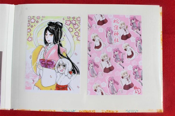 蛇窪神社のハサミ紙(半紙)