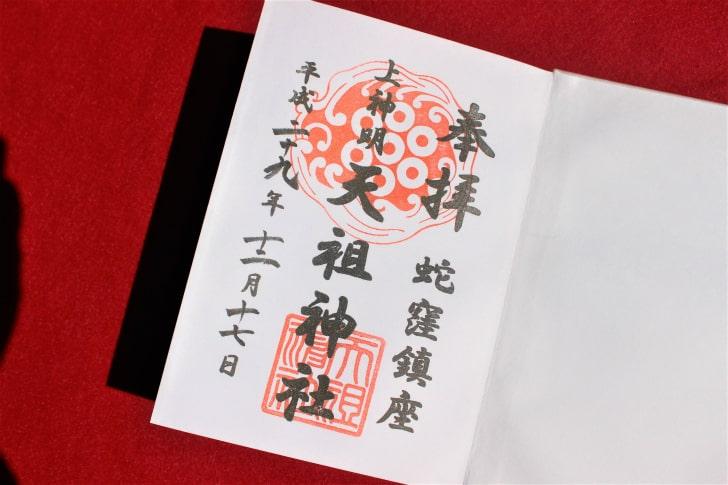 上神明天祖神社の御朱印(旧バージョン)