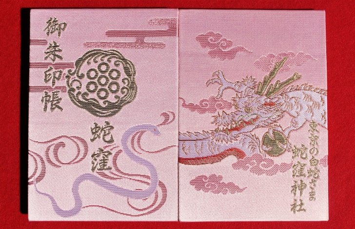 蛇窪神社4月限定の御朱印帳
