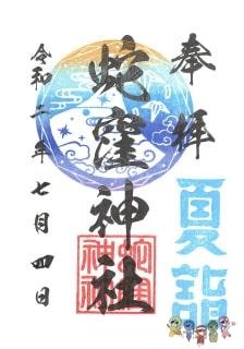蛇窪神社 夏詣限定の御朱印