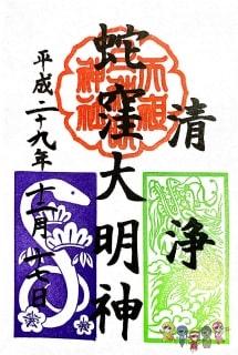 蛇窪神社「蛇窪大明神」の御朱印